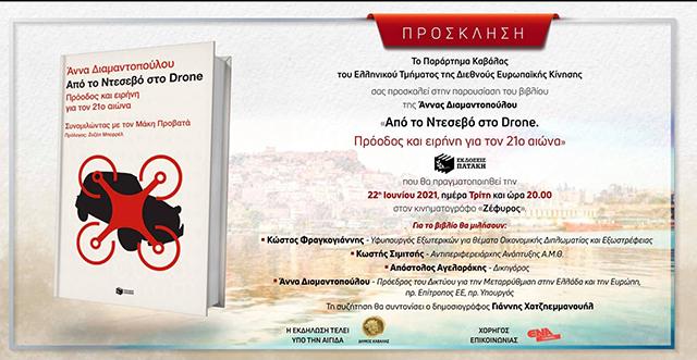 «Από-το-Ντεσεβό-στο-drone»:-Το-νέο-βιβλίο-της-Άννας-Διαμαντοπούλου
