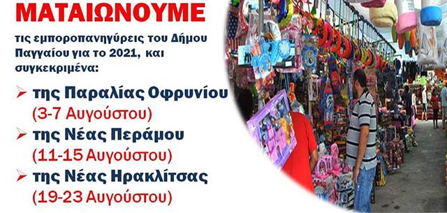 Ματαιώνονται-οι-εμποροπανηγύρεις-στον-δήμο-Παγγαίου