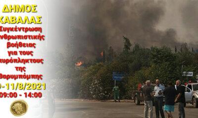 Δήμος-Καβάλας:-Ανθρωπιστική-βοήθεια-στους-πυρόπληκτους-της-Βαρυμπόμπης