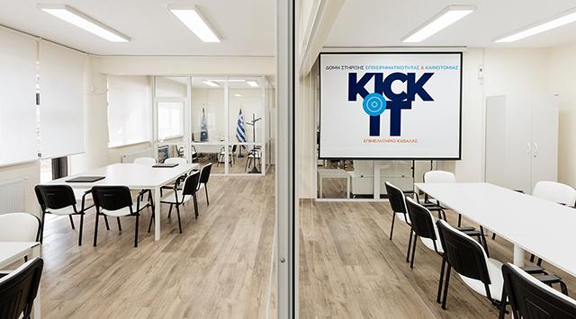 Έως-11-Οκτωβρίου-οι-αιτήσεις-για-την-Δομή-Στήριξης-της-Επιχειρηματικότητας-«kick-it»