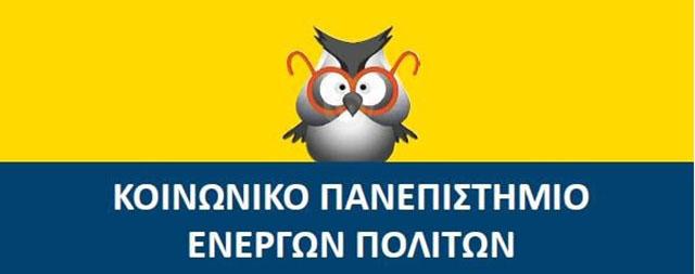 Επιμορφωτικά-προγράμματα-στον-δήμο-Νέστου