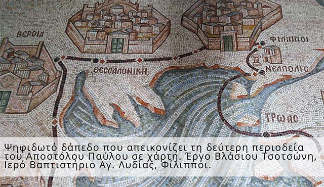 Ανάδειξη-της-πολιτιστικής-διαδρομής-των-Βημάτων-του-Αποστόλου-Παύλου-στην-Ελλάδα-–-«Διαβάς-εις-Μακεδονίαν»